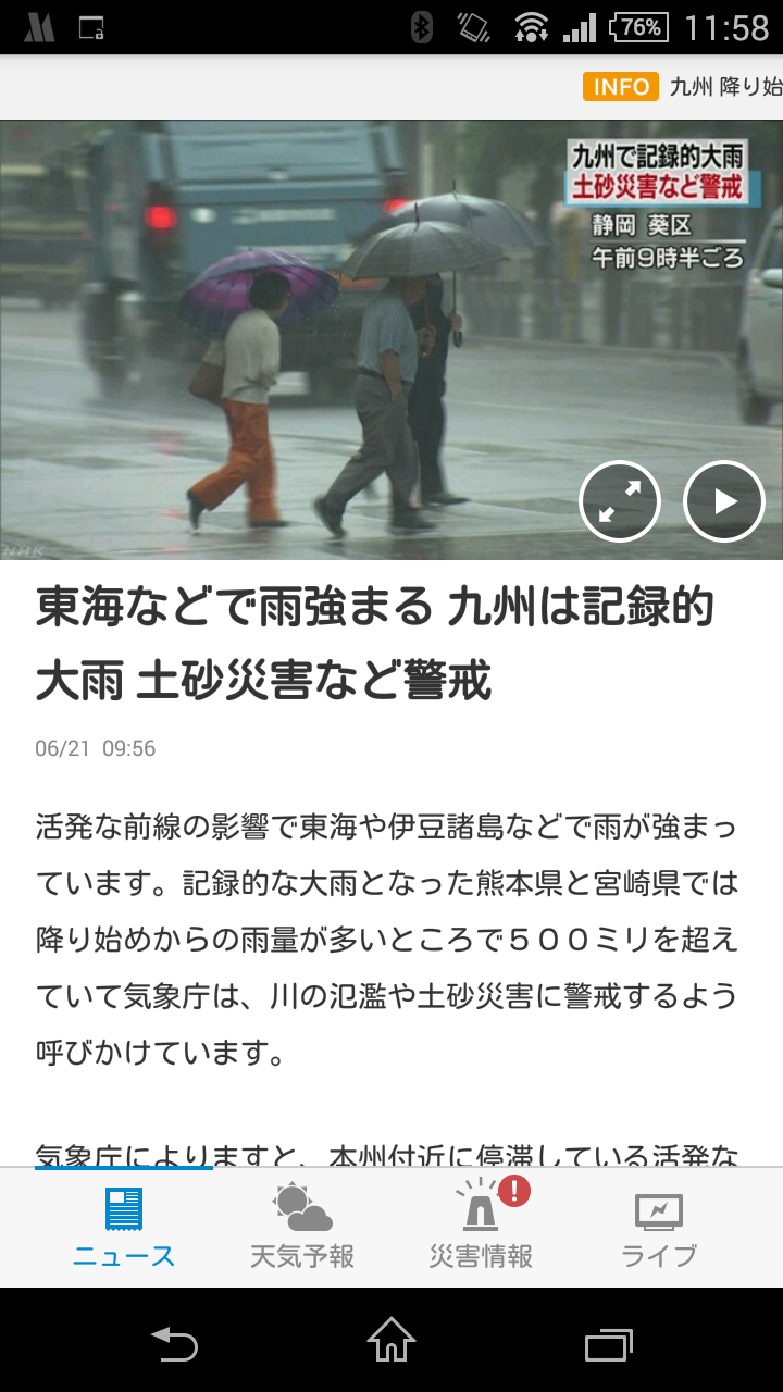 NHKのウェブサイトでも閲覧できる動画ニュースを見やすく表示可能