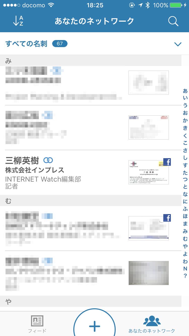 登録された名刺一覧。お互いつながっているかが分かるほか、Facebookとの連携の有無も分かります