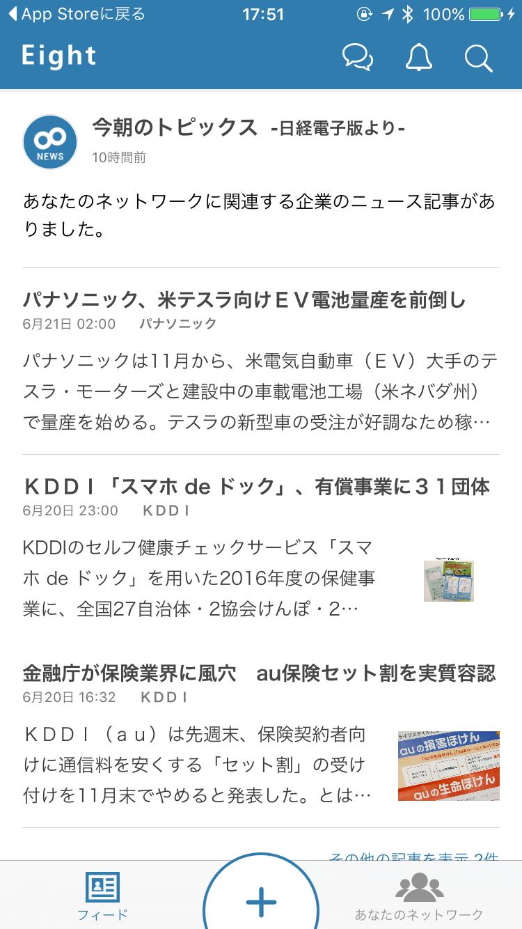 NIKKEI IDと連携すると、フィードに関連ニュースが流れてきます