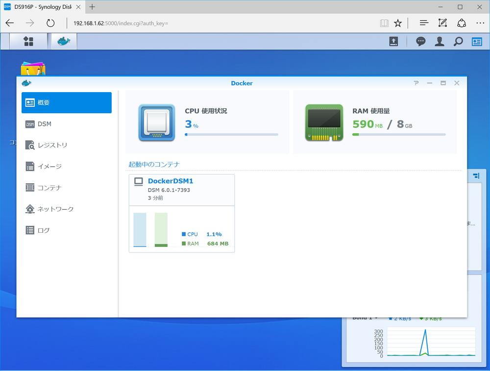 Dockerを利用して、複数のサーバーを稼働させることが可能。DSMそのものもコンテナとして稼働させることができる