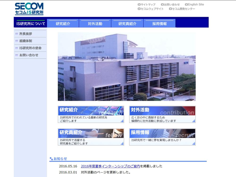 セコムIS研究所のウェブサイト