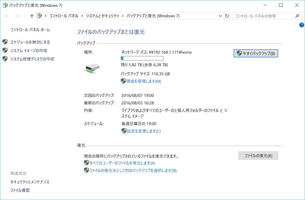 Windowsバックアップ。イメージバックアップも取得できるのがメリット