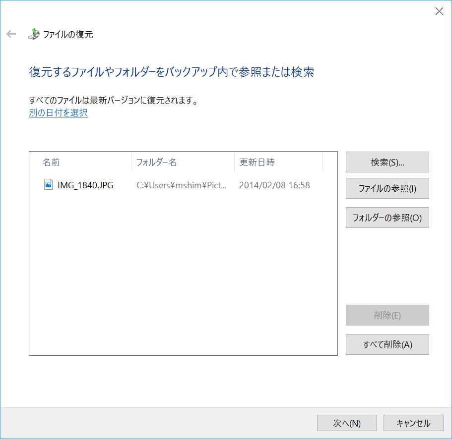 ファイルの復元はコントロールパネルから実行可能