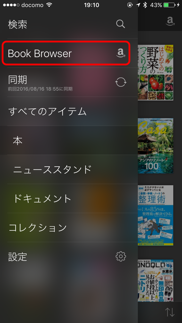 iOS端末でKindle Unlimitedのタイトルを探すときは「Book Browser」が便利