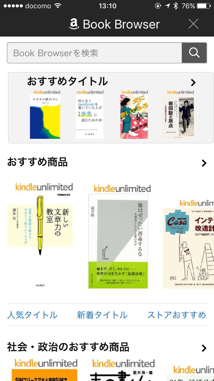 Book Browserを起動したところ、Kindle Unlimited対象のタイトルばかりが表示されました