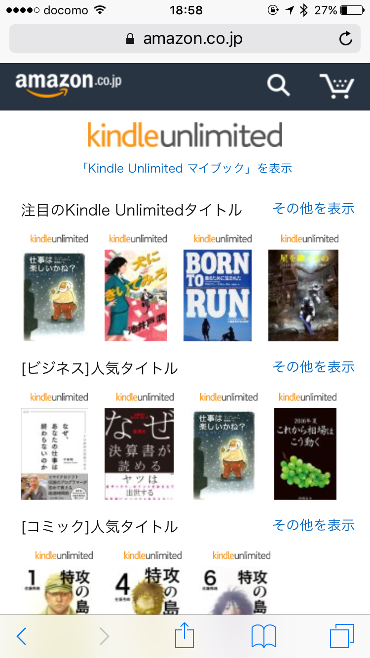 """<a href=""""http://www.amazon.co.jp/kindleunlimited/"""" class=""""n"""" target=""""_blank"""">http://www.amazon.co.jp/kindleunlimited/</a>にアクセスすると確実です"""