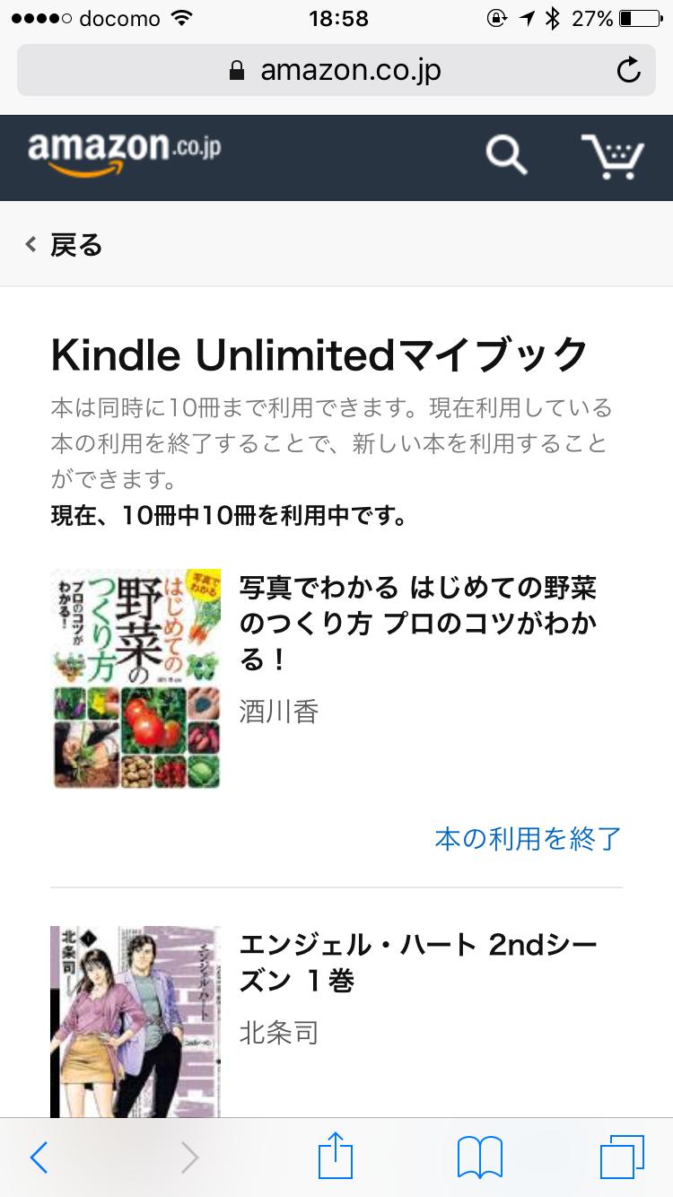 スマートフォンでダウンロード済みのタイトルの管理をするなら「Kindle Unlimitedマイブック」へ
