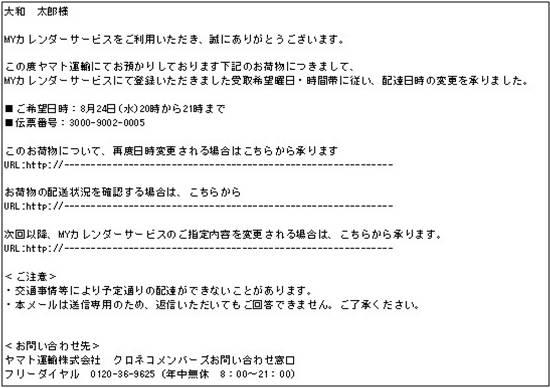 発送時に届くメールのイメージ。例えば、火曜日の12~14時に発送予定の荷物があった場合、事前に登録していた受け取り日時の水曜日20~21時に自動で変更される