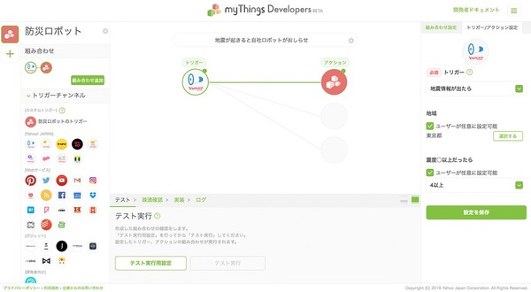 「myThings Developers ベータ版」ツールトップページ画像