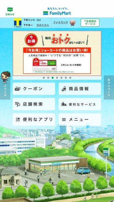 ファミリーマートアプリ画面イメージ