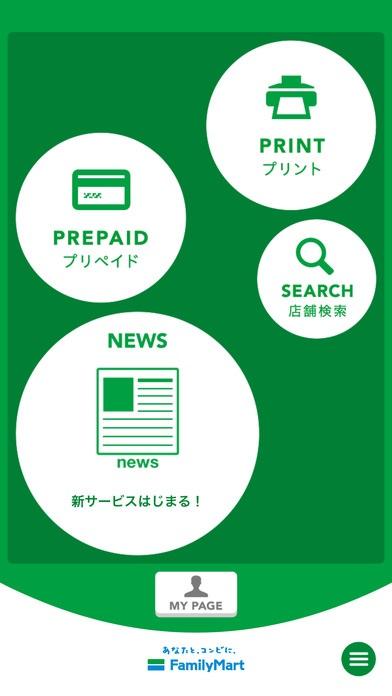 Famiポートアプリ画面イメージ
