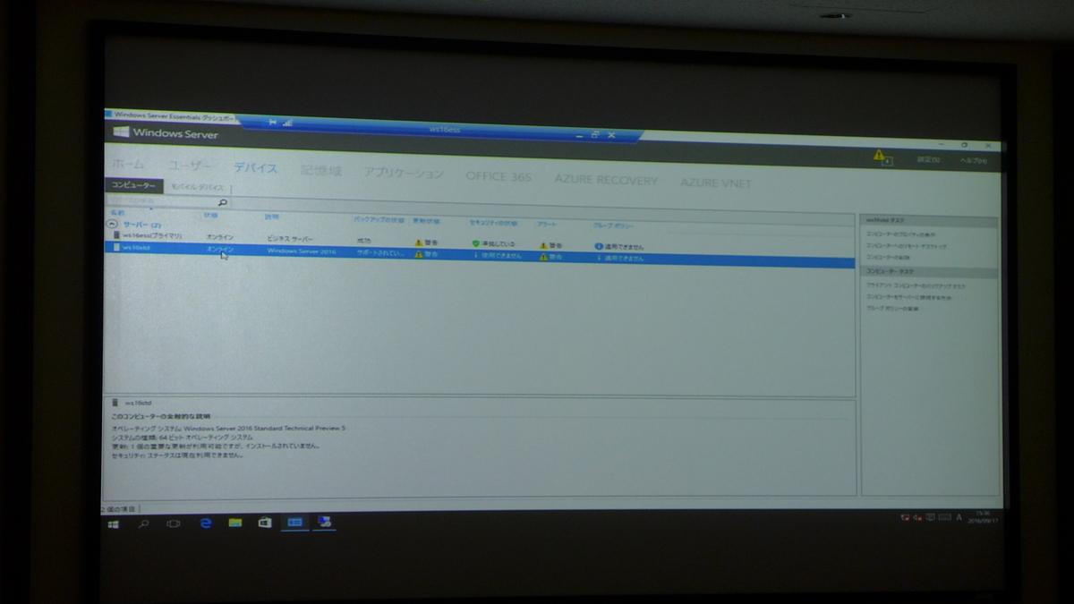 デバイスの管理からモバイルデバイスのリモートワイプも実行可能(画面はコンピュータの一覧)