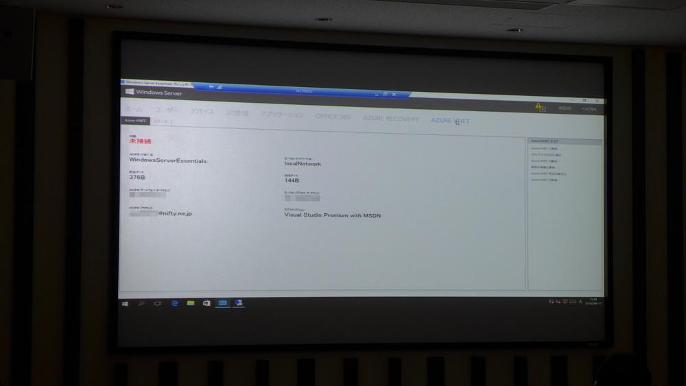 Azureとの連携機能を解説