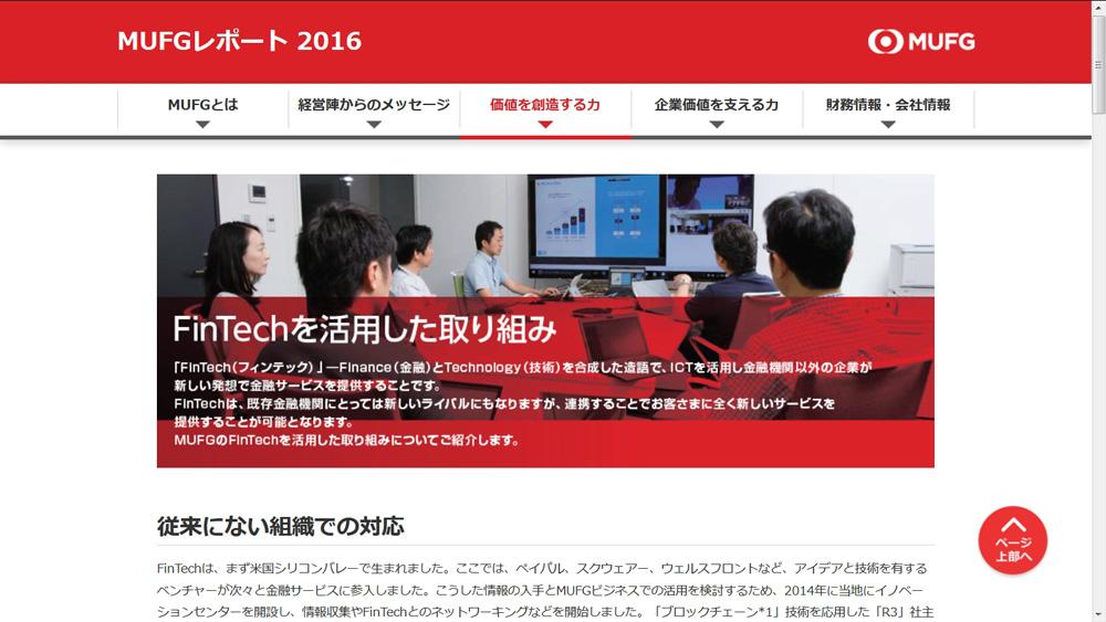 MUFGのウェブサイトでも、FinTechに関する取り組みを紹介している