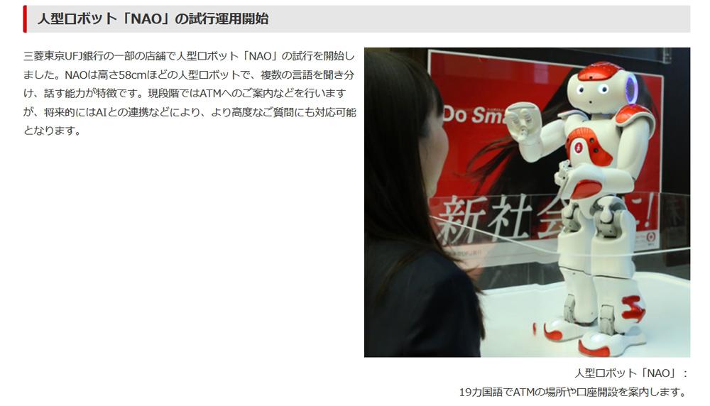成田空港支店に導入されている「NAO」(MUFGのウェブサイトより)