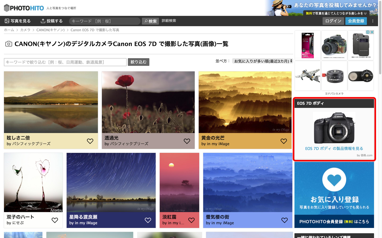 「CANON EOS 7D」を選ぶと、EOS 7Dで撮られた美しい写真が表示されると同時に、カメラボディの情報にもアクセスできるようになっています