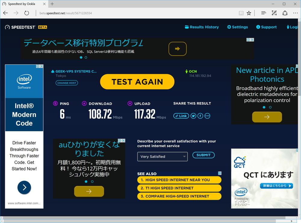 速度の比較。左がVPN接続のOperaで、右が通常接続のEdge。速度そのものは高いが、PINGの値が大きく違う。VPN経由は100msを超えるためレスポンスが悪い