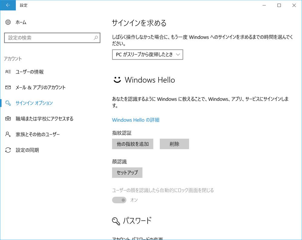 再起動するとWindows Helloデバイスとして利用可能