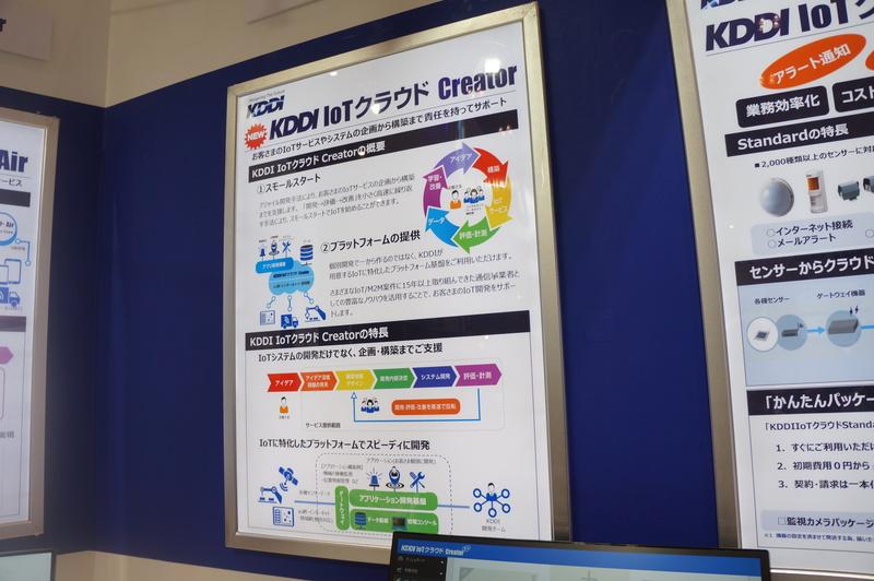 「KDDI IoTクラウド Creator」の説明