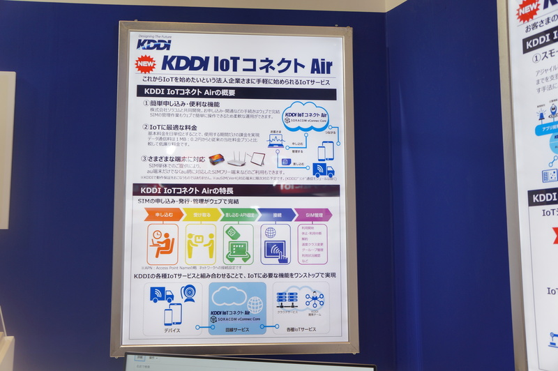「KDDI IoTコネクト Air」の説明