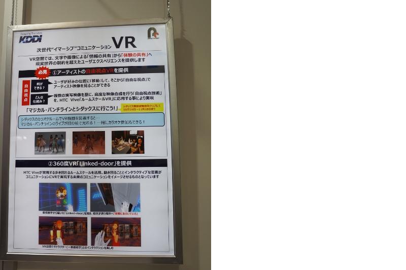 シダックス新宿歌舞伎町クラブ店で実演しているVRコンテンツの説明