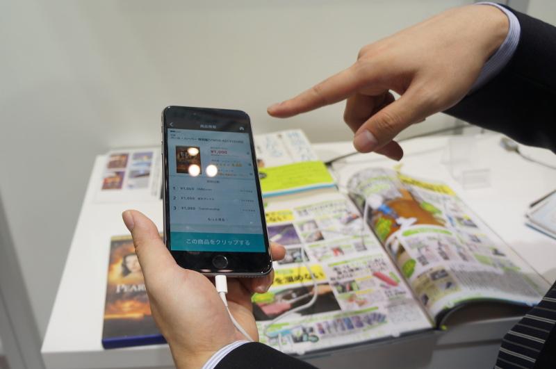 「買い物カメラ」で商品の情報を表示