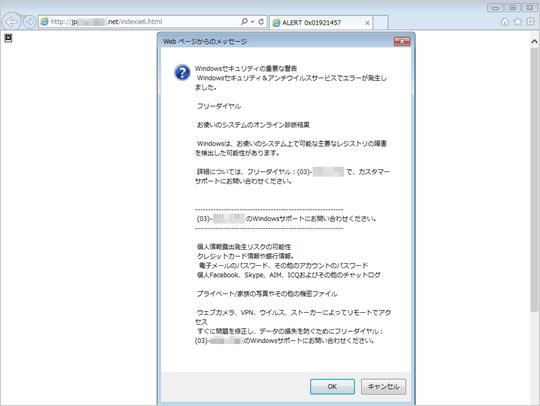 「レジストリ障害」の名目で、「Windowsサポート」へ問い合わせをさせるパターン(トレンドマイクロセキュリティブログより画像転載)