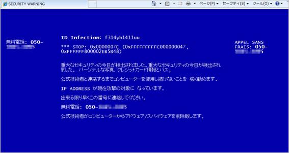 偽の「ブルースクリーン」を表示し、「公式技術者」へ問い合わせをさせるパターン(トレンドマイクロセキュリティブログより画像転載)