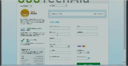 「有償サポートプラン」の購入画面例(トレンドマイクロセキュリティブログより画像転載)