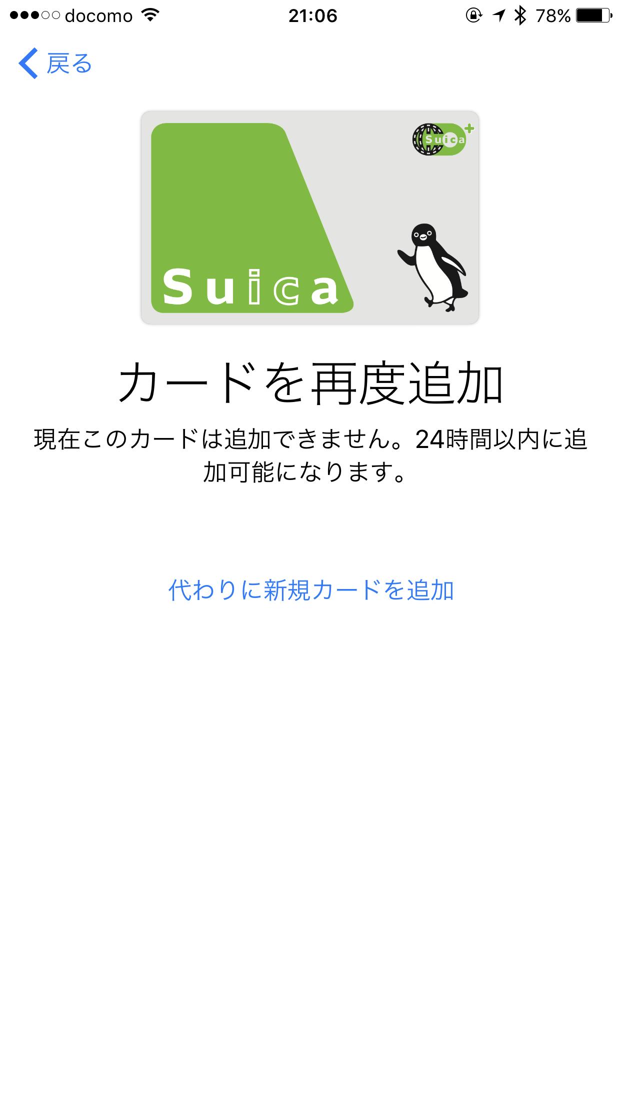Suica入りのiPhoneをリカバリーしたところ、時間はかかりましたが、Suicaを再追加できました。残高もそのまま。紛失しても取り戻せるのはありがたいところです