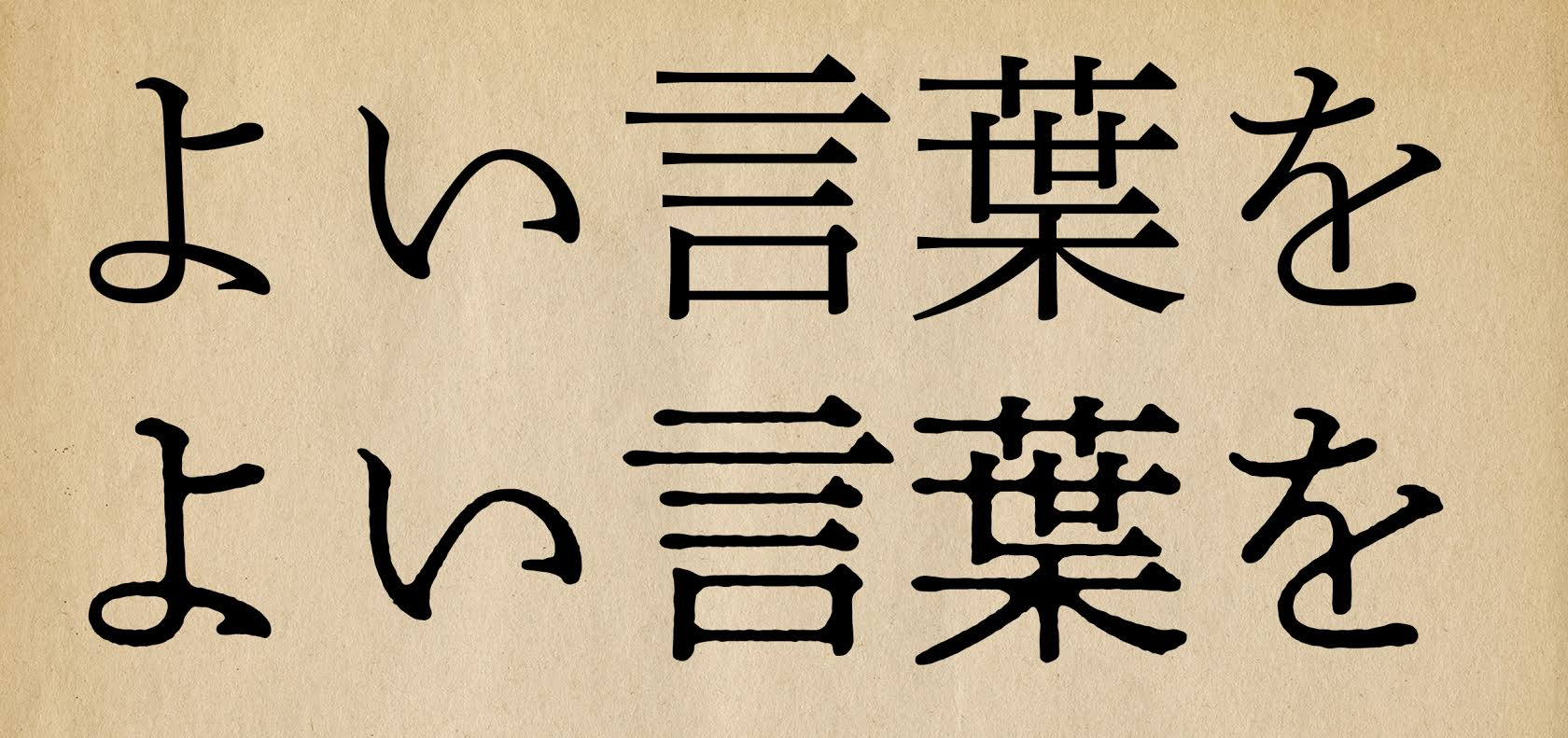従来の明朝文字(上)と「にじみ」を表現した書体(下)