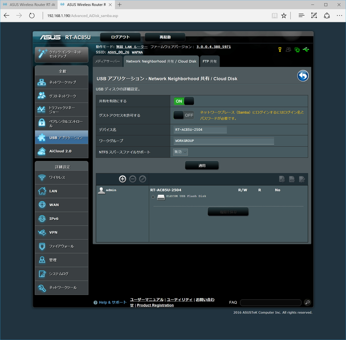 ローカルでのファイル共有や外部からのアクセスなども可能