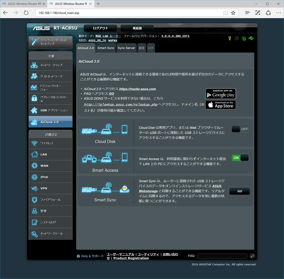 AiCloud 2.0として外出先からのアクセス機能が豊富に搭載される