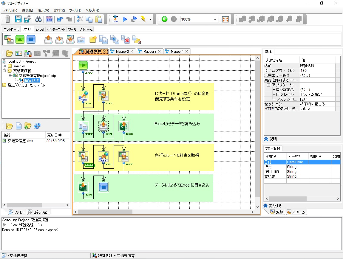 「ASTERIA WARP Core」画面イメージ