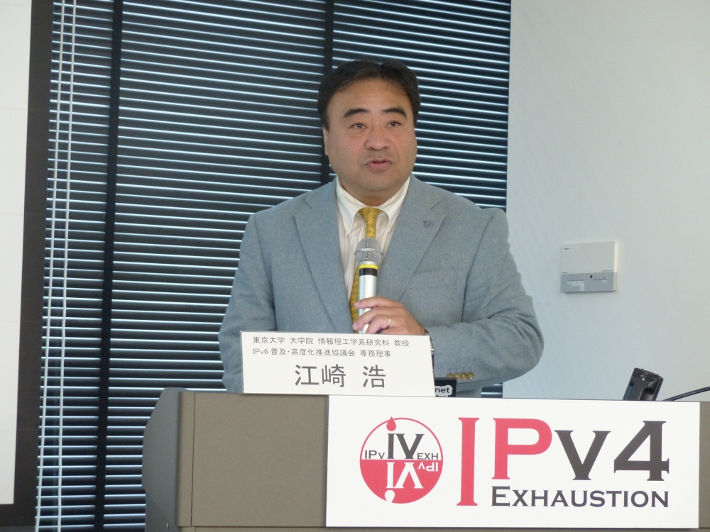 IPv6普及・高度化推進協議会専務理事/東京大学大学院教授の江崎浩氏