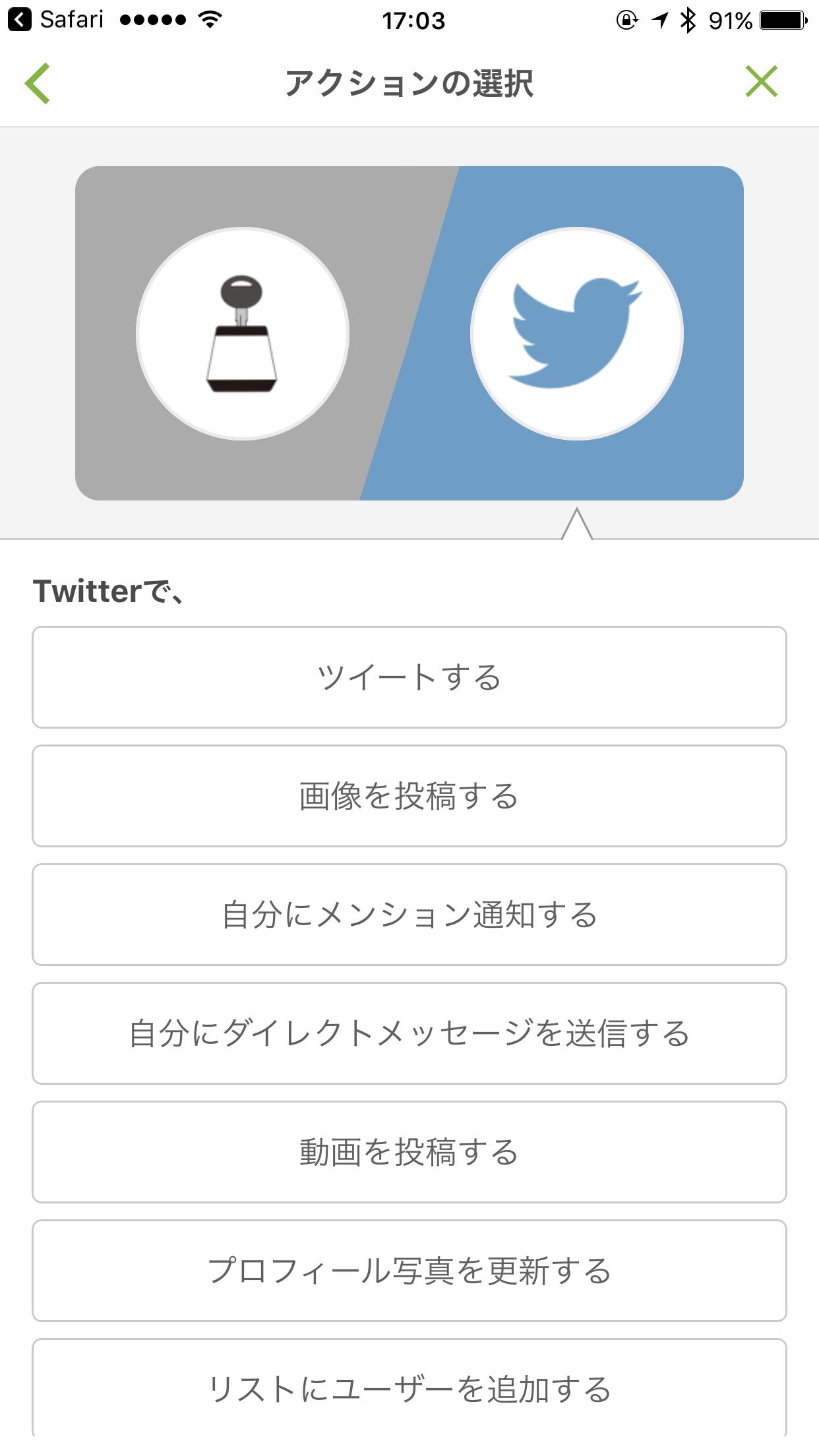 「Hackey」の鍵をひねったら、Twitterで自分宛にDMを送信する――という組み合わせを「myThings」で設定した例