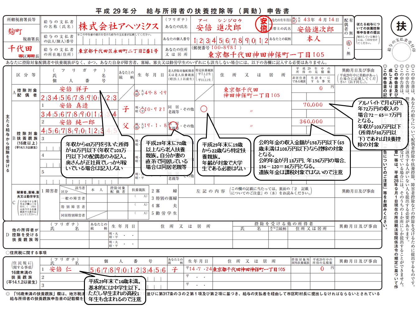 平成29年分 給与所得者の扶養控除等(異動)申告書の記入例