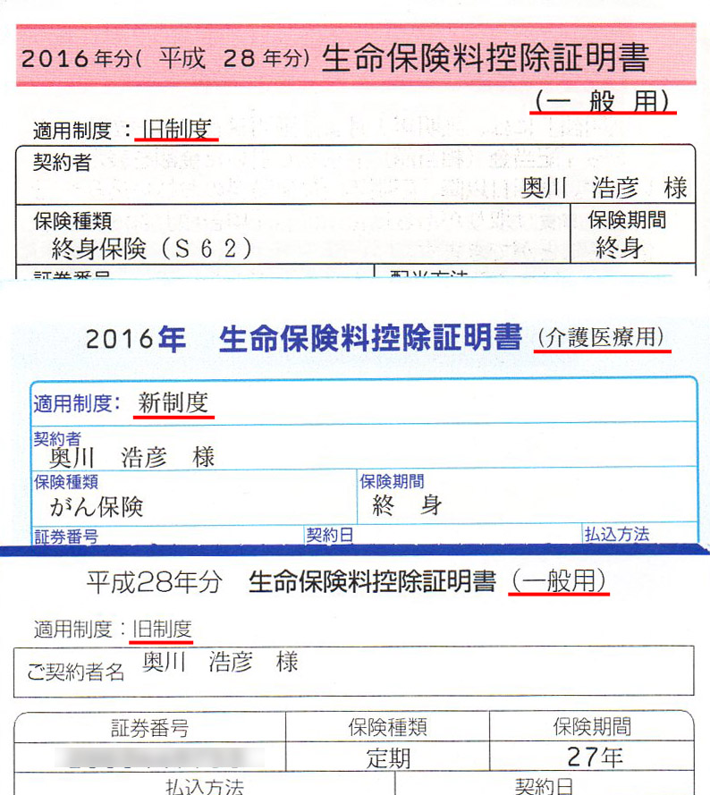 生命保険料控除証明書に書かれた情報を見ながら記入しよう