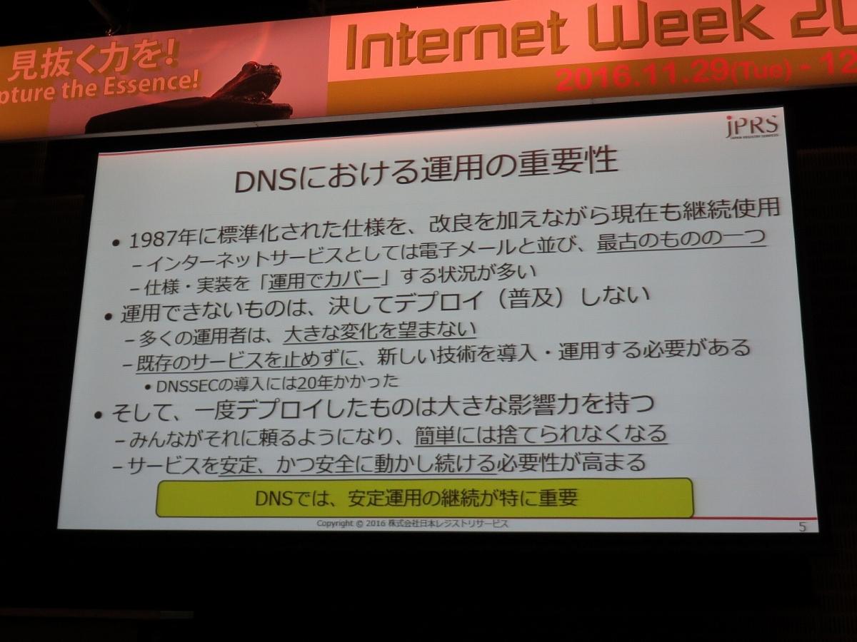 DNSにおける運用の重要性