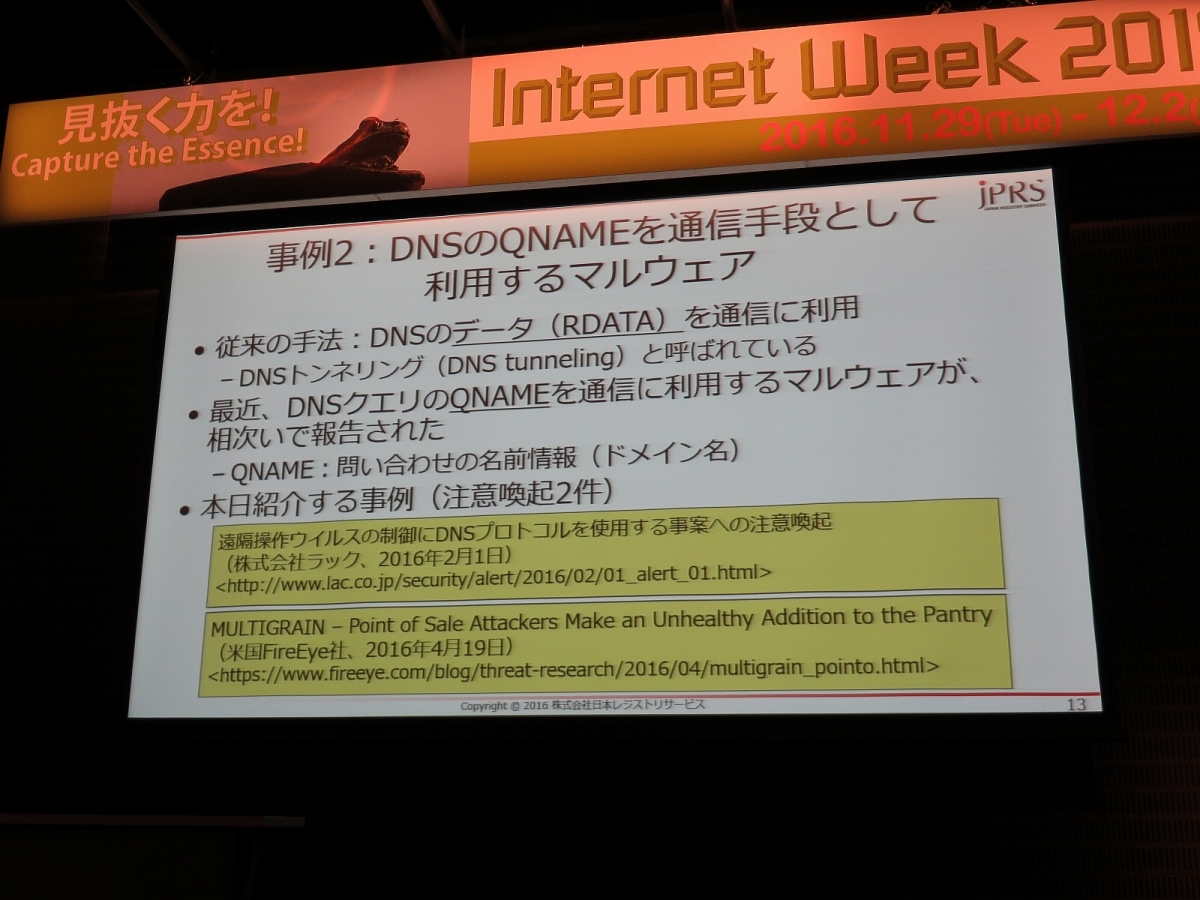 DNSのQNAMEを通信手段として利用するマルウェア