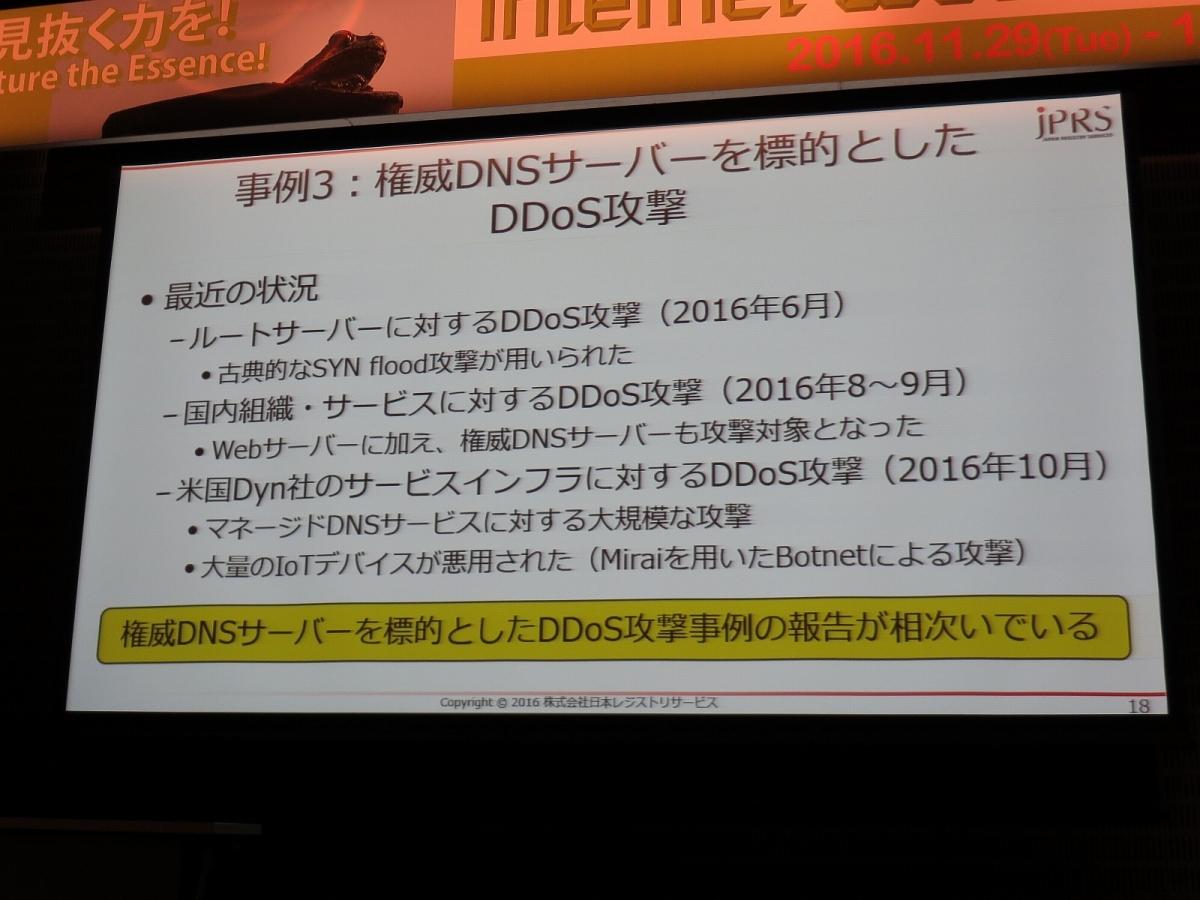 権威DNSサーバーを標的としたDDoS攻撃