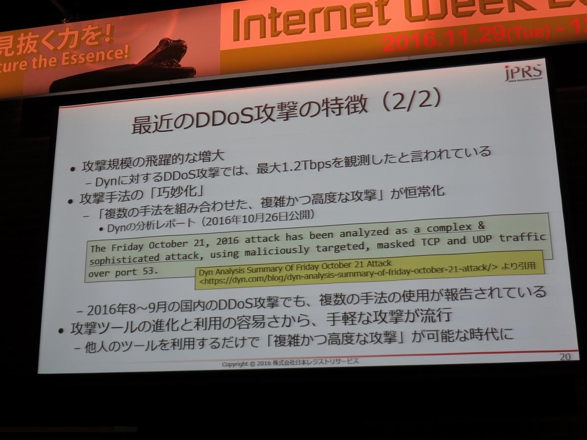 最近のDDoS攻撃の特徴