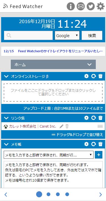 Feed Watcher(スマートフォン版)