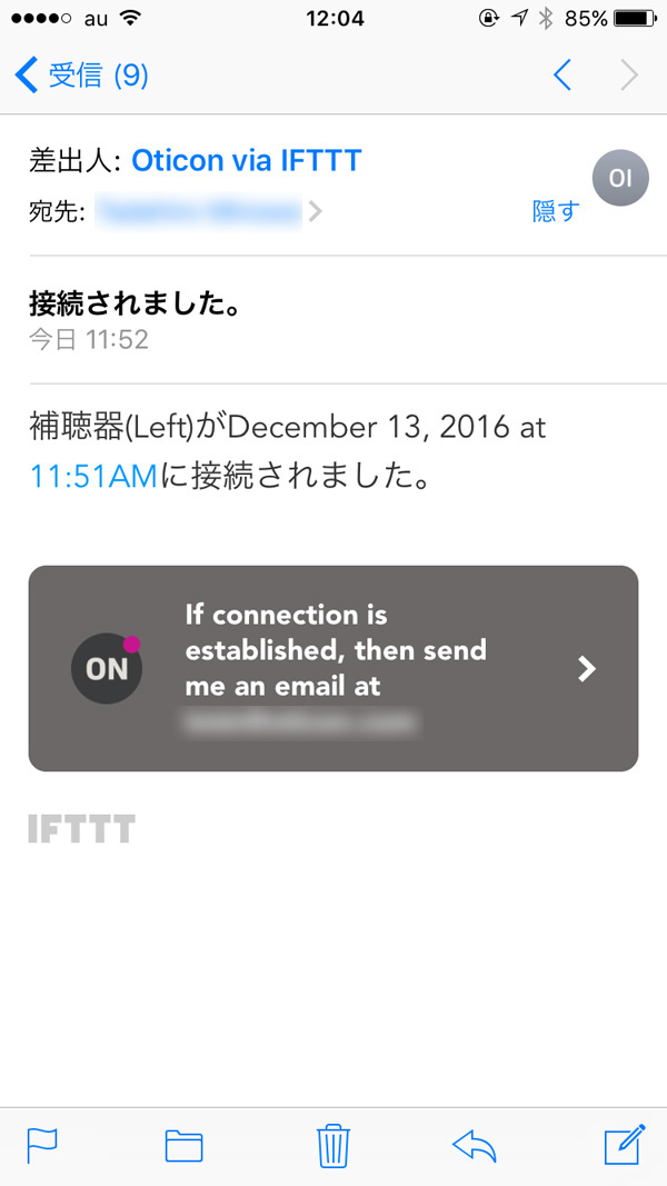Opnの電源を入れた瞬間にほかのIoT機器と連携。連携したことをメールで通知する、というレシピを実行したところ