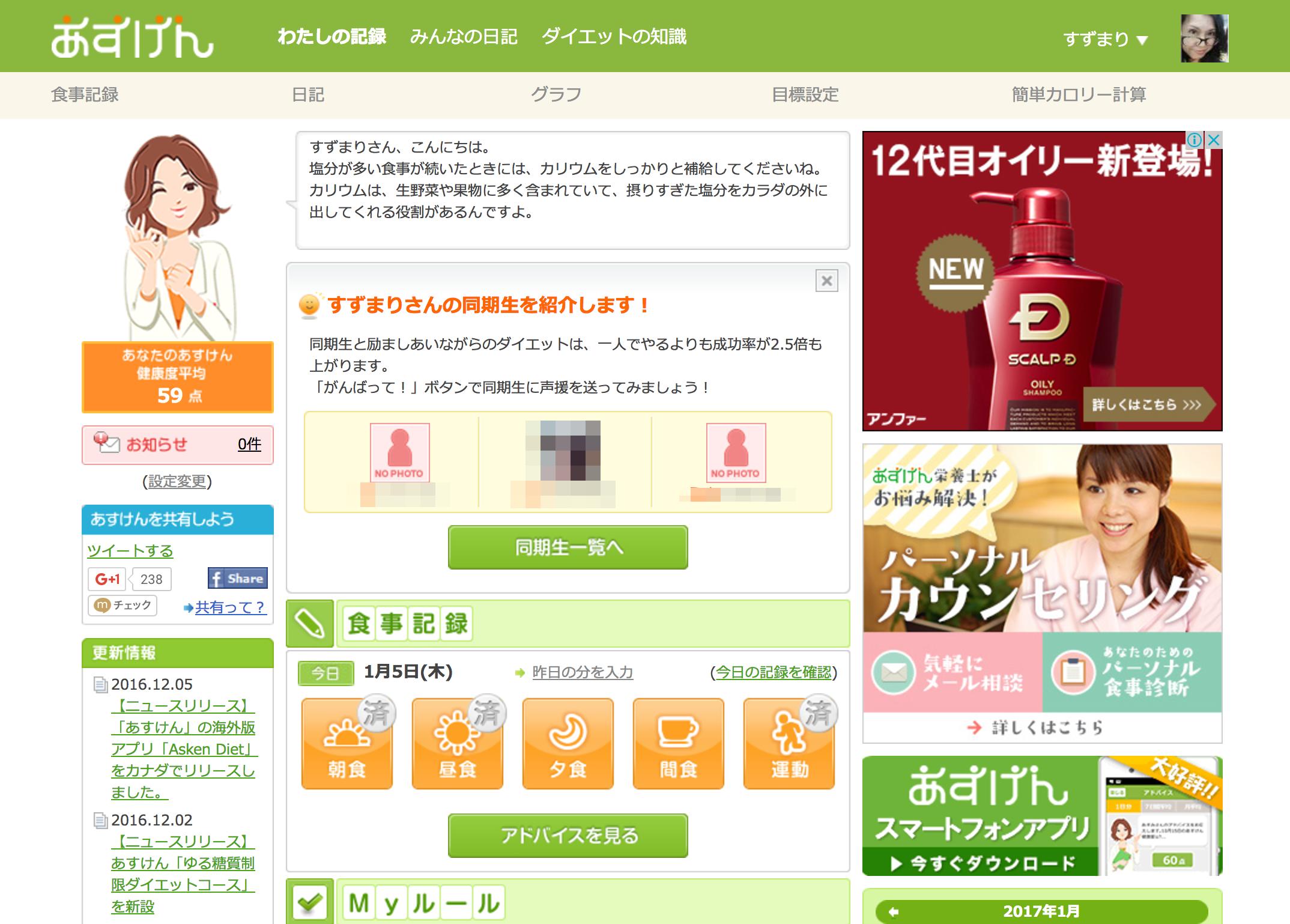 基本サービスの画面