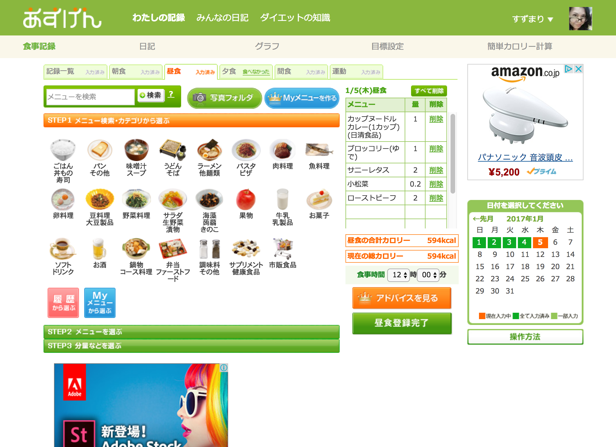 パソコンでの食事登録画面。検索するとさらにメニューがでてきます
