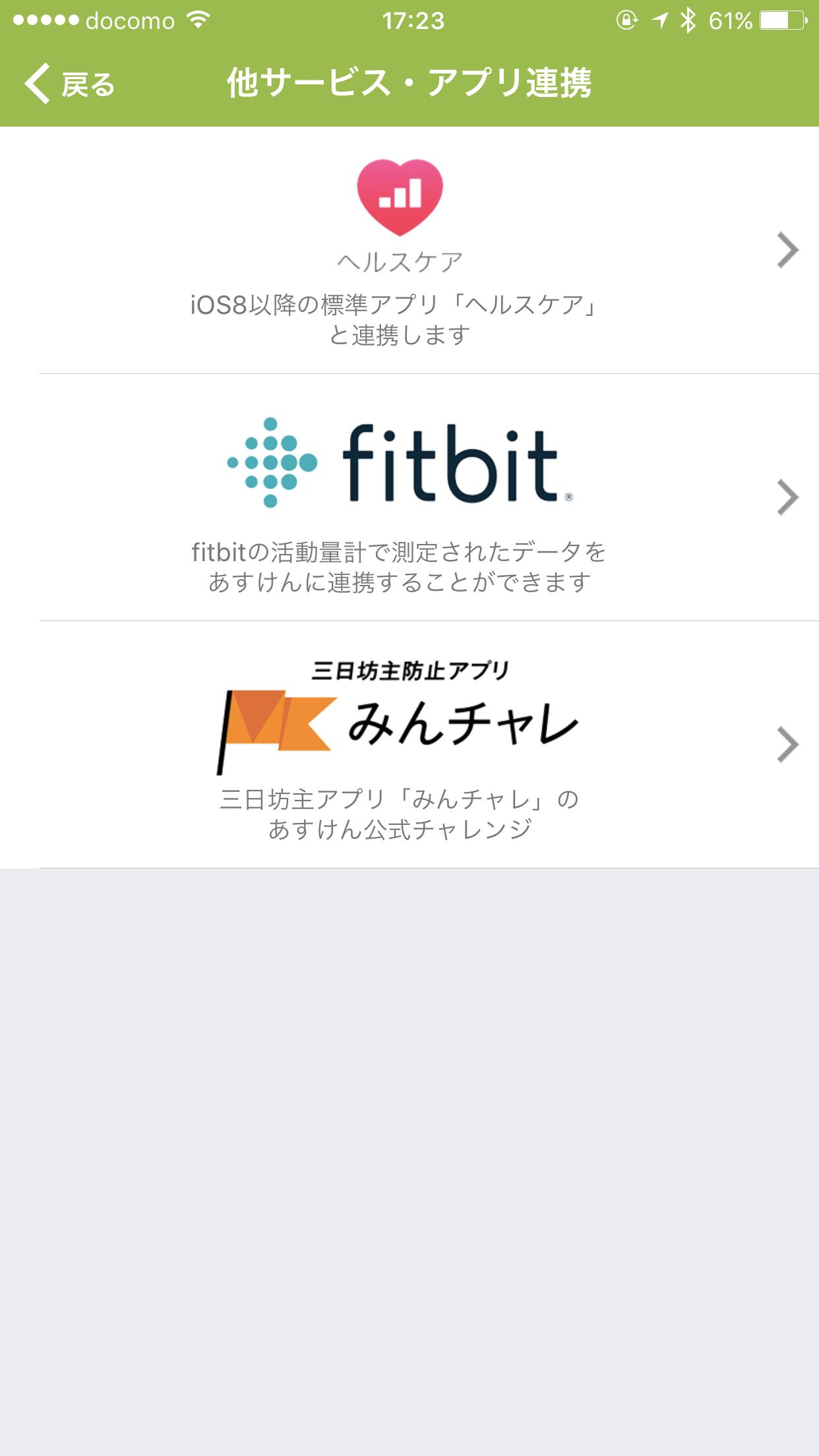 ヘルスケアやFitbitと連携してデータを取り込めば、もっと便利に