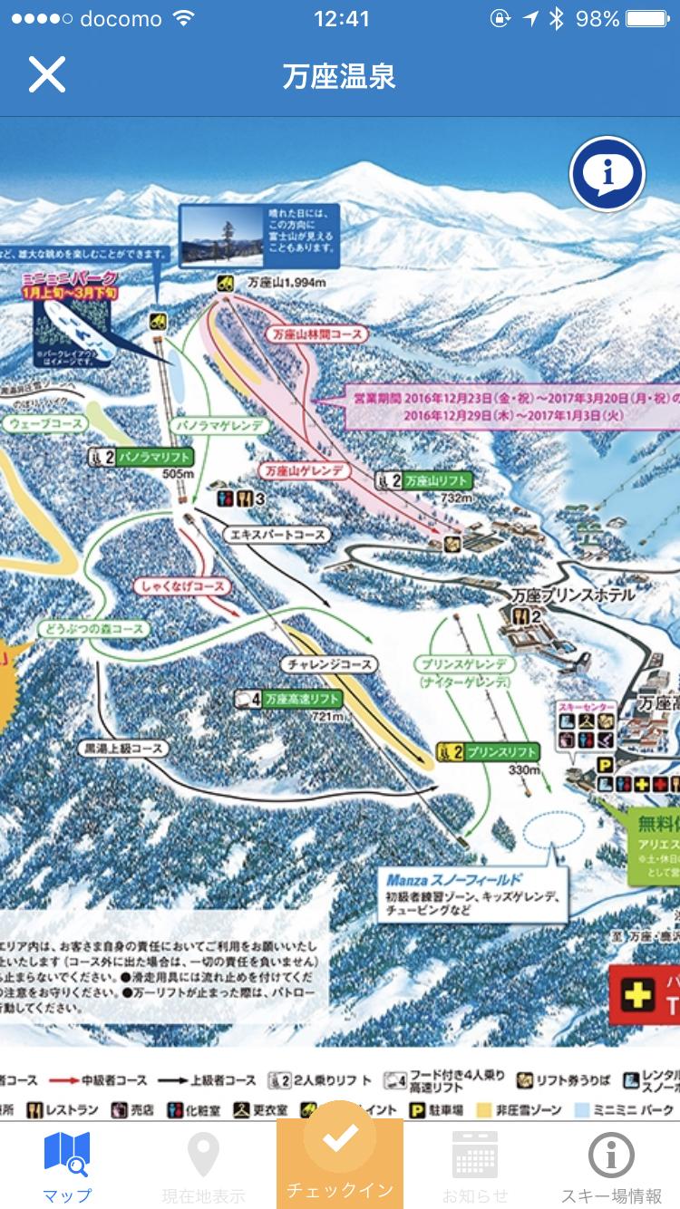 ゲレンデのイラストマップ