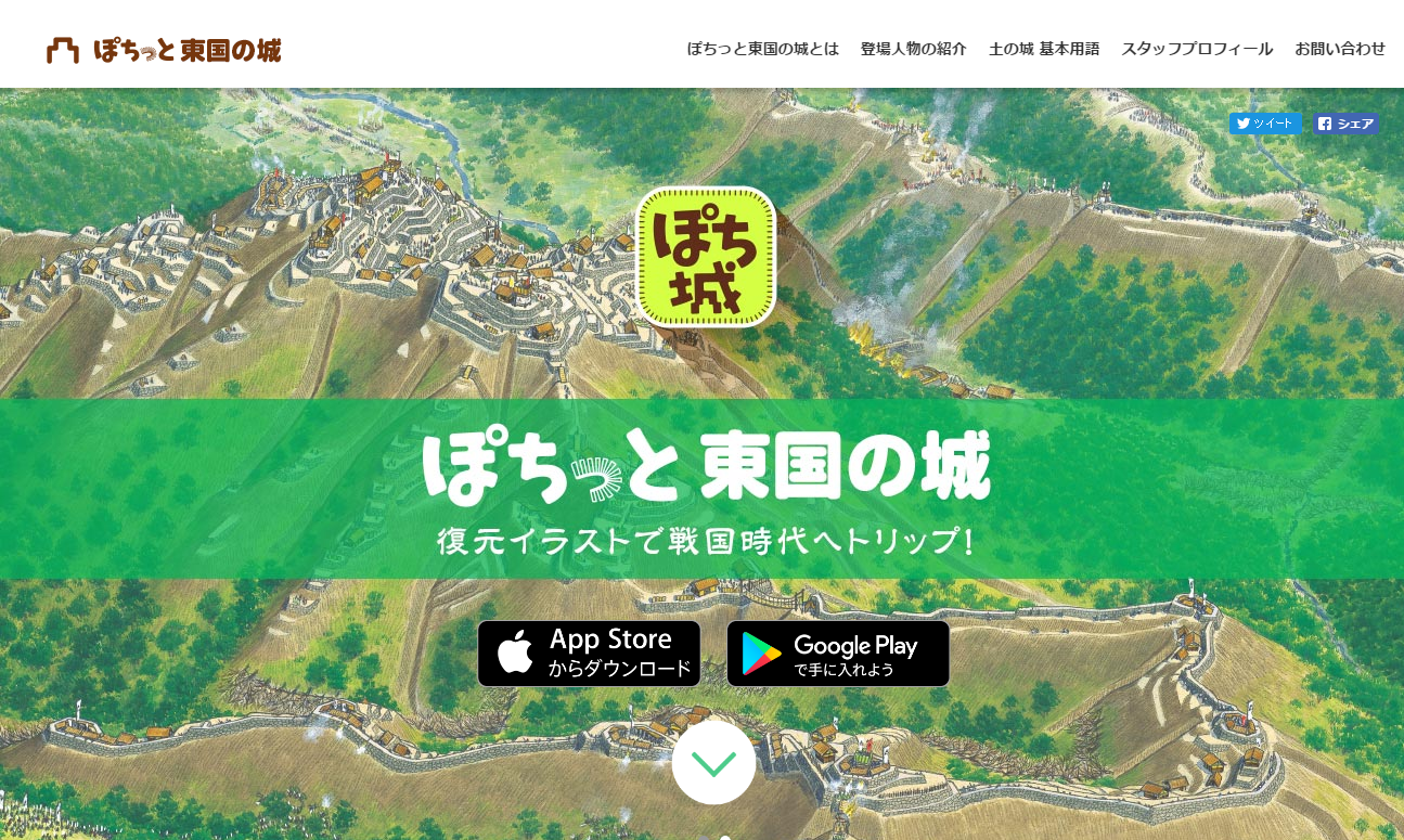 「ぽちっと東国の城」公式サイト