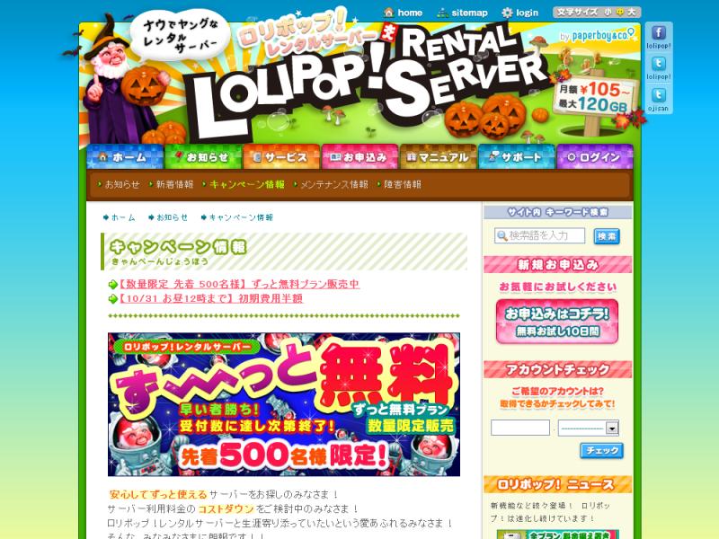 """ポップなイメージで展開していたころの「ロリポップ!」のサービスサイトのデザイン(画像は2013年10月時点のもの。2013年10月24日付記事<a href=""""/docs/news/620788.html"""">『ロリポップ!、120GBレンタルサーバーを3万1500円で生涯利用できるプラン』</a>より)"""